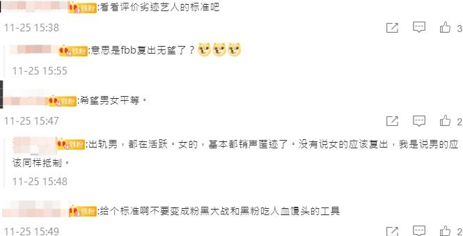 陸官方「正式封殺劣跡藝人」!網瘋傳「范冰冰、李小璐」 喻言也被點名