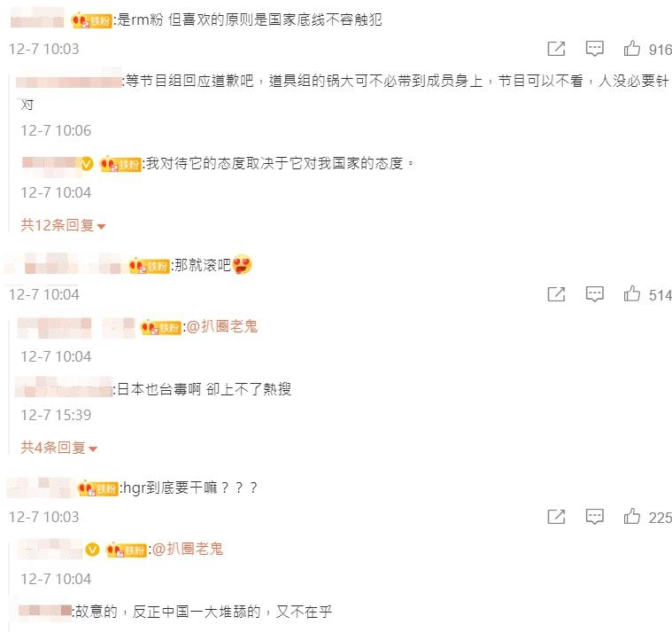 《RM》被出征!「台灣與中國並列」 陸網全氣炸!