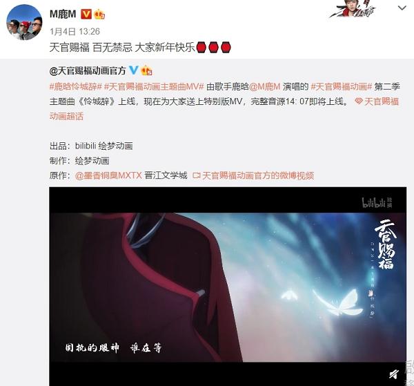 《天官賜福》真人版有望?鹿晗「獻聲主題曲」 網全暴動!