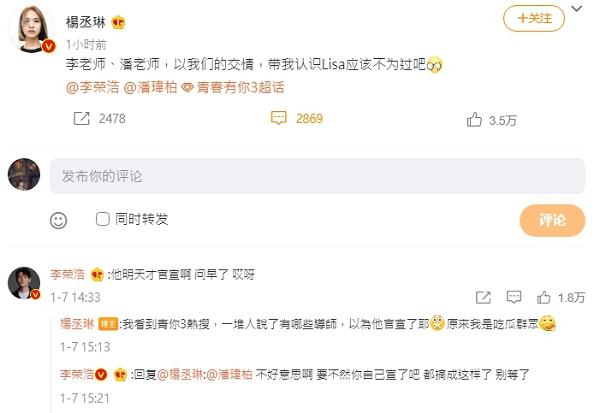 Lisa、李榮浩回歸《青春有你3》!楊丞琳爆「說唱男神」成第3位導師