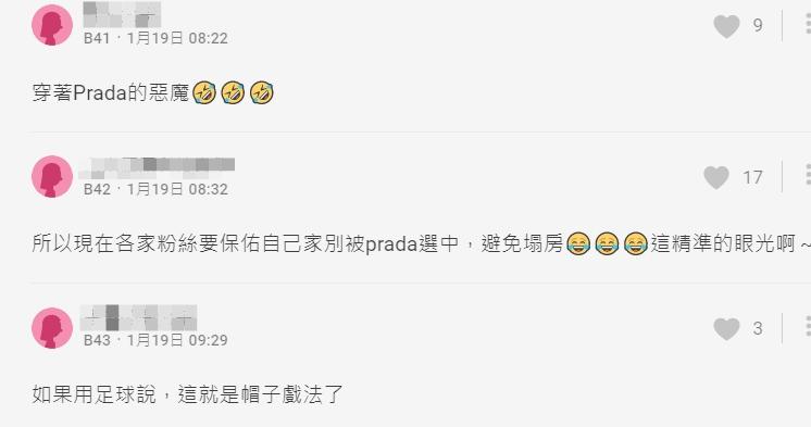 眼淚PRADA掉下來!「Irene、燦烈、鄭爽」全出事 網:眼光太差