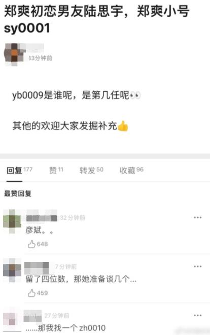 鄭爽遭爆「幫男友編號」!《翡翠戀人》「請假3小時」:回來脖子爆吻痕