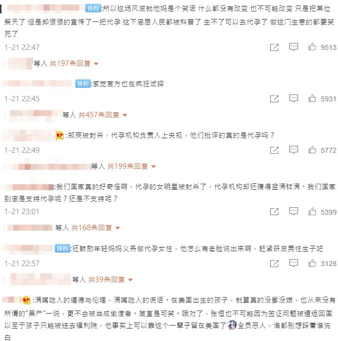 鄭爽遭封殺!陸網挖「代孕曾登央視」全傻眼:封殺的到底是什麼?