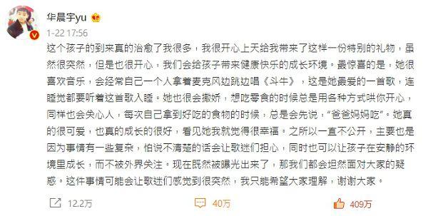 認了當爸媽!華晨宇、張碧晨「1歲女兒正面照」流出 中英文名疑曝光!