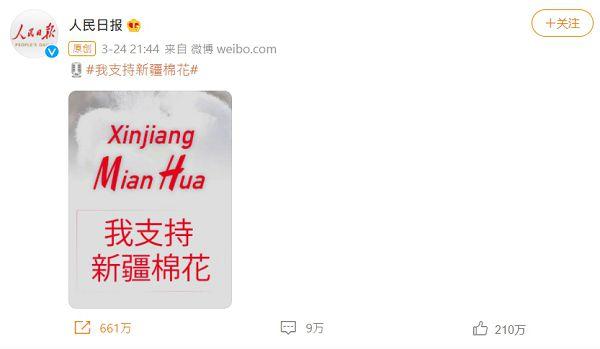 品牌連爆「拒用新疆棉」遭全面封殺!藝人紛切割 陸網瘋抵制