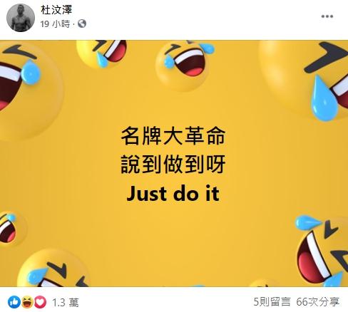 陳奕迅「力挺新疆棉」掰了adidas!杜汶澤「逆風狂酸」:我Nike我驕傲