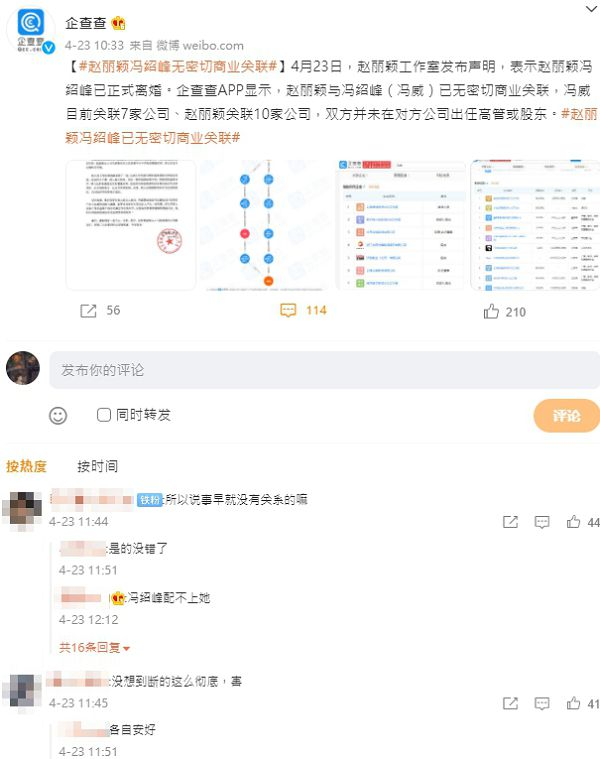 趙麗穎「靠自己翻身」遠超豪門前夫!「女強男弱」分割43億