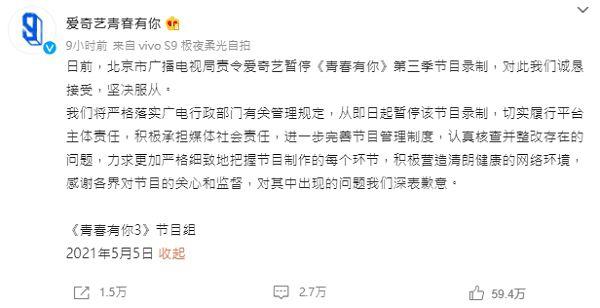 陸綜選秀時代終結!網曝「官方全面徹查」 THE9「真實排名」流出!