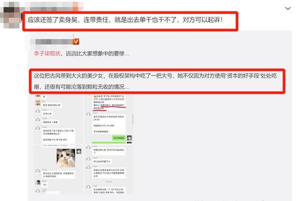 停更兩個月了!李子柒驚爆「捲入合約糾紛」:千萬帳號保不住