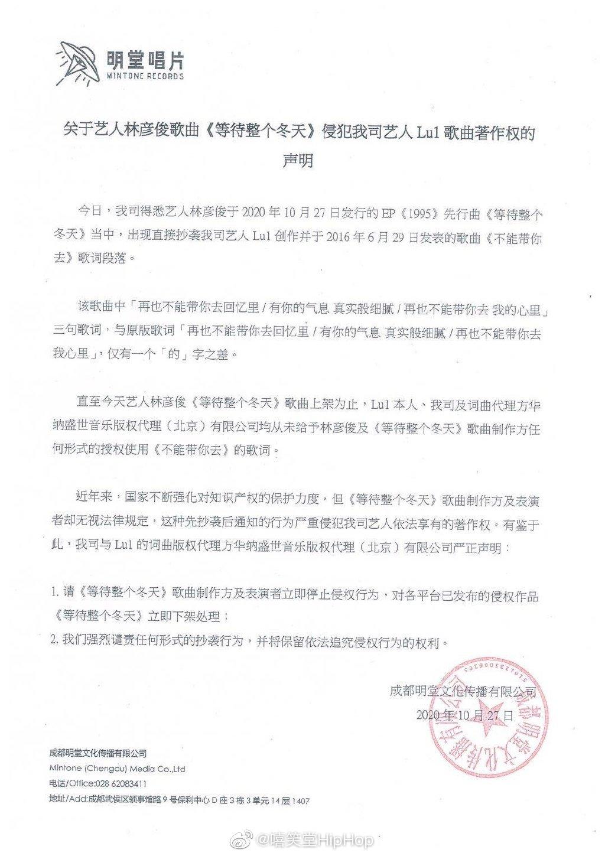 新歌證實「抄襲大陸歌手」!林彥俊道歉 網翻「黑歷史」:還抄過瘦子!