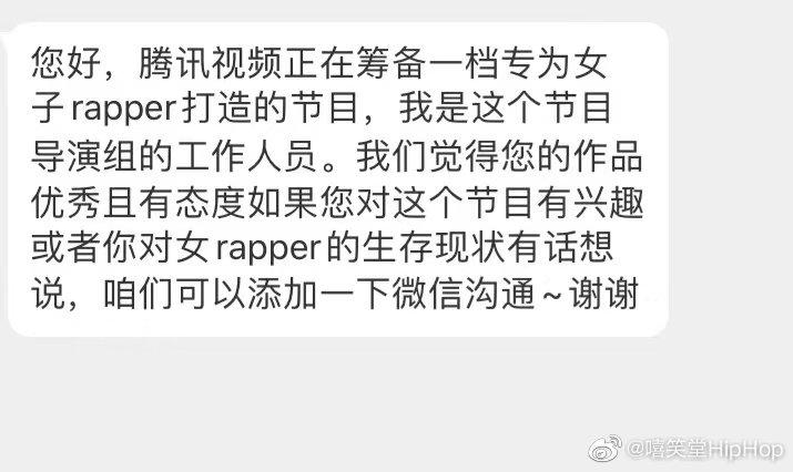 陸版《Unpretty RapStar》?網曝「女rapper限定節目」將推出:想看她當導師