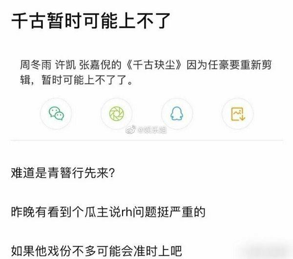 提議「祖國幫忙封閉福島」挨譙丟臉!陸偶像爆「新戲被封殺」下場曝光