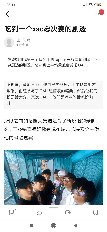《新說唱》總決賽「爆新賽制」!網曝「嘉賓名單」:冠軍rapper現身