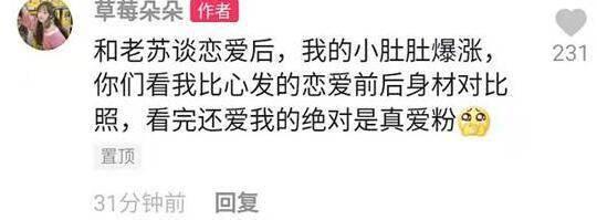 自爆戀愛中!抖音正妹「身材全走樣」 網:根本幸福肥