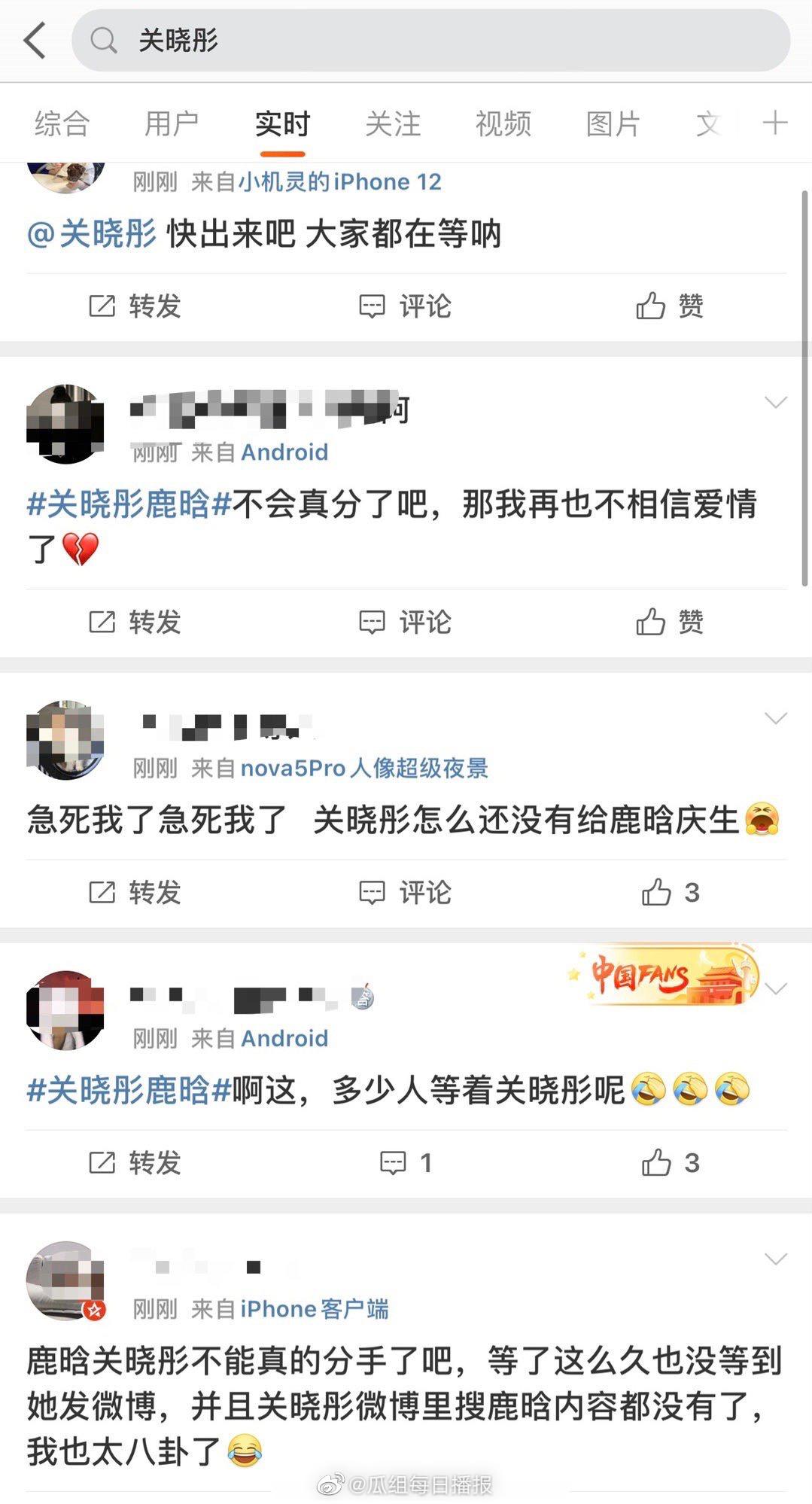 鹿晗生日「關曉彤遲遲沒送祝福」!網爆料:去年已分手