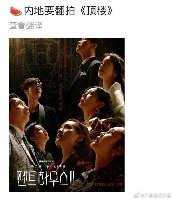 陸爆翻拍《上流戰爭》!THE9成員被點名 網傻眼:根本拍不出來!
