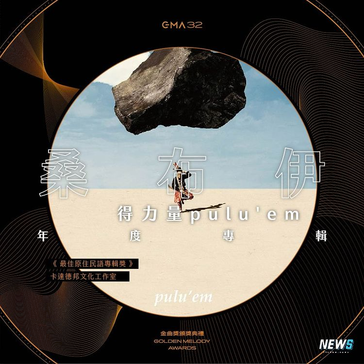 年度專輯-桑布依