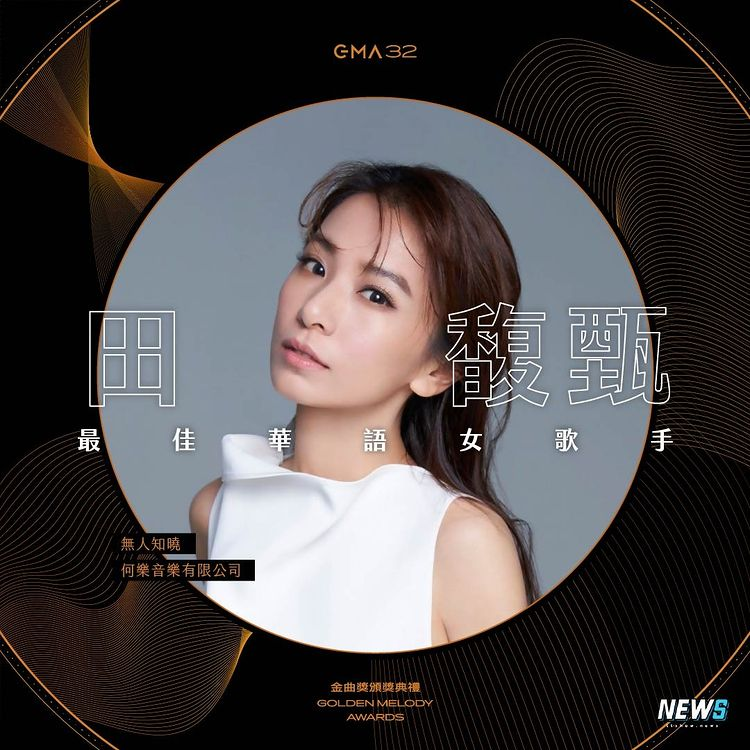 最佳華語女歌手-田馥甄