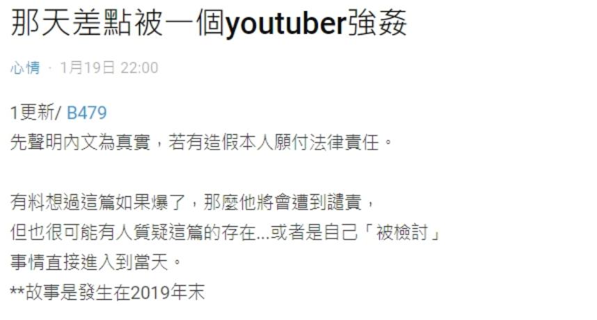 差點被YouTuber硬上!網友借住被強壓床上 關鍵字「很會吃」網瘋猜是大胃王!