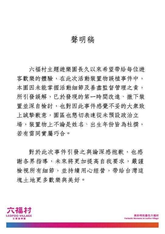 墓碑上寫川普名字!六福村被罵爆「發文道歉」 網:很沒品