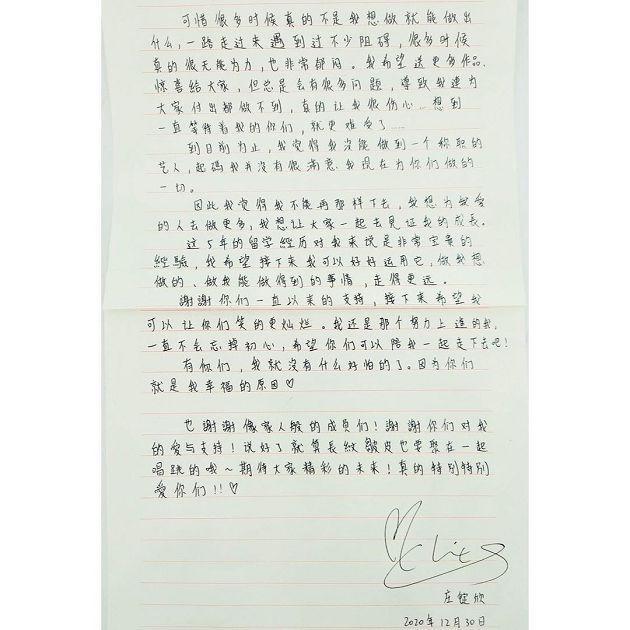 Elkie槓上CLC!手寫信曝光「是簡體字」:不是一個稱職的藝人