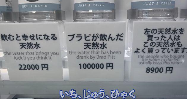 販賣機買得到「布萊德彼特喝過的水」!1瓶2萬7狂掀討論