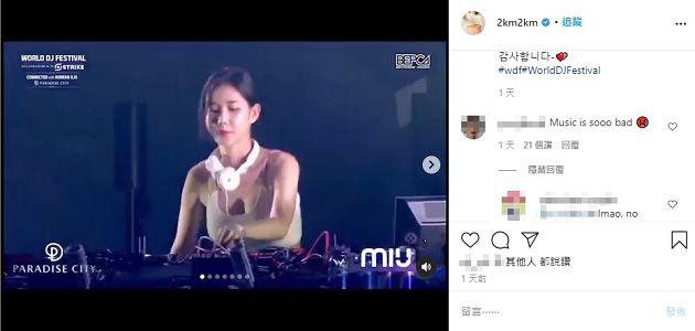 挨批身材強過音樂!暗黑版潤娥影片「留言開戰」 網:這也算DJ?