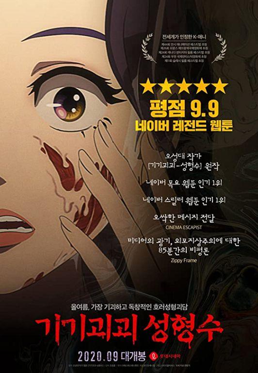 【編看電影】過年不踩雷!6分以下「4部韓國電影」盤點 拒絕爛片浪費時間