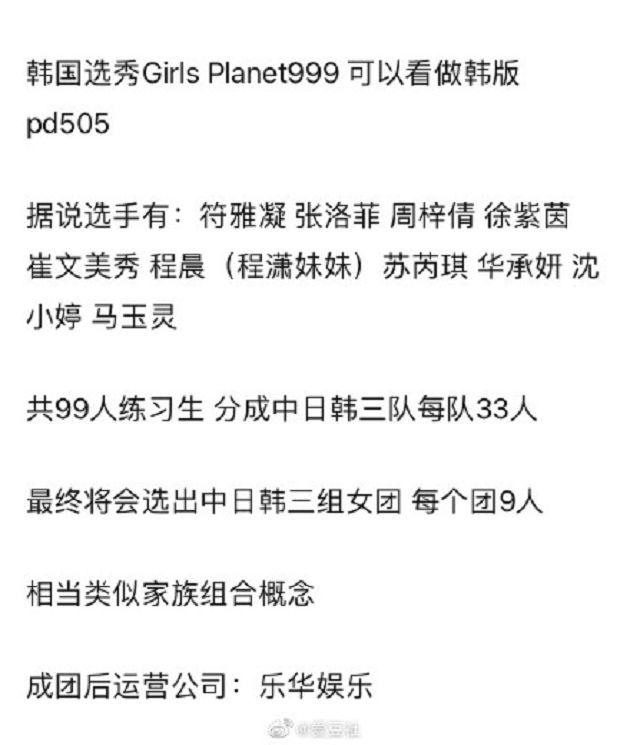 複製姐姐星路?網爆程瀟妹妹「程晨」錄韓國選秀 正面長相曝