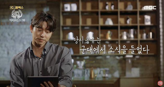 痛失《咖啡王子1號店》好友!孔劉曝「悲痛歷史」:棺材前痛哭