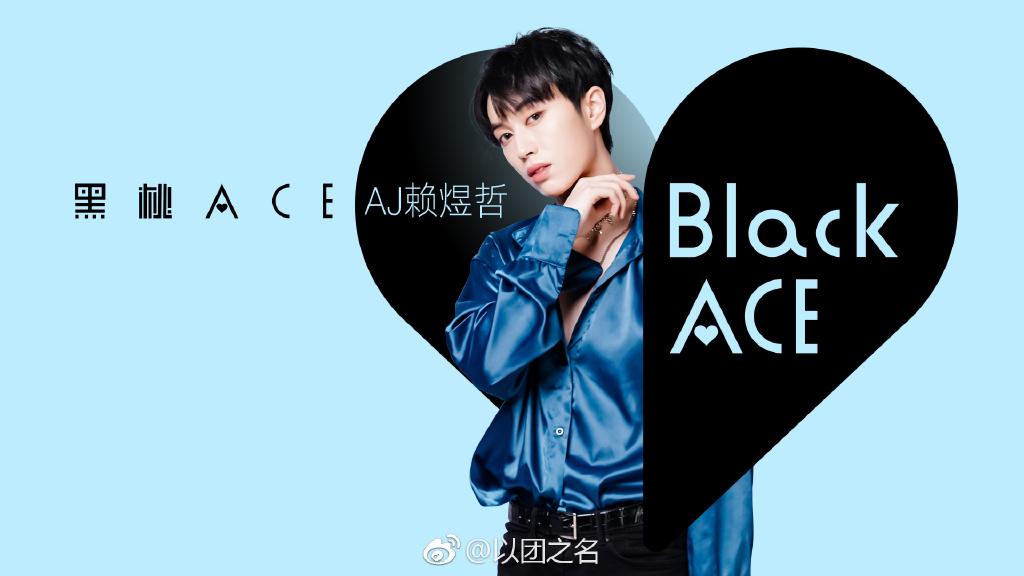 人氣隊-Black ACE