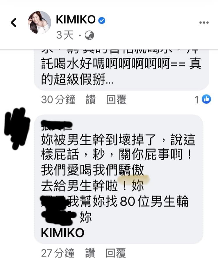 圖片來源/KIMIKO FB