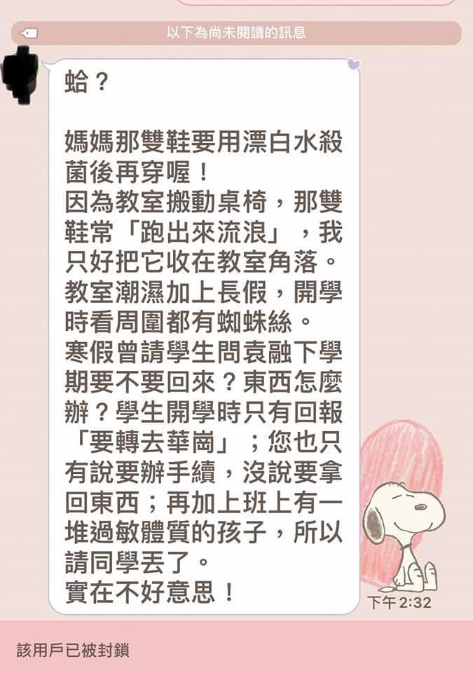 圖片來源/陸元琪FB