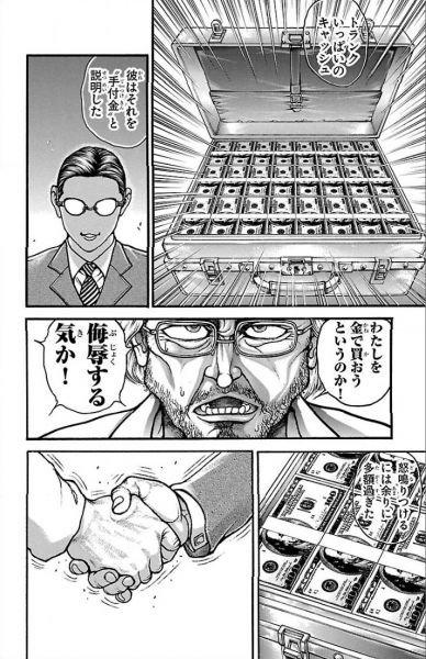 起源於日本漫畫《刃牙道》的內容,其中有一段是:「想用錢收買我?這根本就是對我的侮辱!」、「我本來想大聲斥責他的,但是錢實在是太多了!」  許多網友看完後覺得「我本來想斥責他的…」這句話超好笑,演變成前面原本想斥責對方,最後卻覺得「真香」的感覺~  PTT等論壇上常會有網友分享超「胸狠」正妹圖,底下鄉民就會紛紛積分的大喊「本斥但大啊!」、「本來想大聲斥責的…」