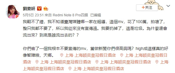 5月時Youtube上架了一首劉樂妍的新歌《CHINA》,歌詞內容不僅將台灣寫成「台灣省」,MV內容也充滿濃厚的政治色彩。但由於多數網友譏笑該MV質感十分低劣,連中國網友看完都不買單,紛紛留言:「連我一個大陸人看完都吐」。  《CHINA》在網路上傳開後,劉樂妍緊急在微博寫下聲明:「我翻不了牆,不知道臺灣媒體哪一家在報導,這個MV花了100萬,拍壞了!整支我都不要了,所以我從來沒有宣傳過!」  更強調該曲是「垃圾」,透露自己其實想要扔掉:「為什麼還會流出來?到底是誰流出去的?」劉樂妍也十分氣憤的表示:「你們偷了一個我根本不想宣傳的MV,當做新聞你們很高興?」、「high成這樣真的好像智障哦,天哪!」  5月中時,網路知名差插畫家好娜姬透過微信聯絡到劉樂妍,並告知她《CHINA》已經在台灣爆紅了。而劉樂妍聽完後也大感意外,表示自己沒想到會透過這樣的方式爆紅,但也頻頻抱怨MV導演把她拍的太醜。  對於先前劉樂妍曾說過《CHINA》是「垃圾」,引起大批中國網友不滿,對此劉樂妍也緊急滅火表示自己很喜歡這首歌,只是不滿意MV而已。  雖然劉樂妍已經將該曲從YT下架,但仍早已有網友備份起來,底下也湧入許多中國網友留言,但他們卻意外表示:「連我一個大陸人都看不下去了,還有這麼舔我們的」、「作為一個中國人我都覺得被侮辱了,有這種人舔我的國家我都快哭了」、「說實話,我倒覺得博恩翻唱的挺不錯」、「這種諂媚的方式,擺明就是想賺人民幣,該被中國抵制」。