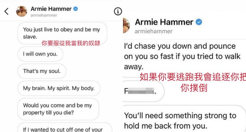 艾米漢默與妻子離婚後,短短數月內曾和多名女子約會見面,但許多人最後因受不了他的恐怖行徑,紛紛向媒體投書爆料。 這些女子皆指控艾米漢默會傳送色情訊息,內容還涉及性暴力(SM)、想打斷對方骨頭、強姦,甚至艾米漢默還聲稱自己是個「100%的食人主義者」。  被流言纏身數月的艾米漢默,日前辭演了新片《Shotgun Wedding》,並痛批這些全部都是垃圾指控,也不願意對此多做回應,引起網友熱議。  昨日晚間,根據《每日郵報》報導表示,艾米漢默有一個專供私密親友追蹤的IG小帳,裡面有許多「見不得人」的照片和影片,包含吸毒、嗑藥、色情等內容。  其中一篇貼文下寫著:「當你發現他們並沒有檢測出DMT(一種毒品)反應時」,並配上了一張疑似神情愉悅的自拍,讓許多人懷疑這是否是艾米漢默自豪沒有被抓到吸毒而寫下的炫耀文。  除此之外,艾米漢默還寫下:「離婚真是太有趣了,當然沒有比藥物有趣,但還有什麼能比藥物有趣呢?」甚至更直白表示自己的尿液中還有THC(大麻)等藥物成分,行徑相當脫序。  更勁爆的是還有一段影片,裡面一個衣著火辣的女人跪趴在床上,而艾米漢默自豪表示:「我前妻拒絕帶著孩子們回美國,我不得不回到開曼。雖然很糟糕,但好處是可以在那裡跟開曼小姐啪啪啪」  面對以上種種爆料,艾米漢默至今尚未作出任何回應,而目前IG上也出現多個名字幾乎一樣的帳號,讓網友們好奇是否是艾米漢默本人創立,為掩人耳目之用。