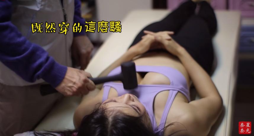 YTR星光奈奈在去年12月底時,拍攝了一部體驗刀療的影片《哭喊好痛不要!刀療師傅冷回:誰叫妳XX不給我X》,找來健體國手-艾瑪合作,完整紀錄下了整個讓人不舒服的療程。  首先師傅先表示,由於刀療要接觸皮膚,因此需要艾瑪將衣服脫下。而師傅從一開始手掌就不停的在艾瑪「臀部」附近遊移,還一度想將她的褲子往下拉,被制止時還說:「你可以秀你的青春啊 呵呵呵呵」。  在艾瑪翻到正面後,師傅不斷強調她的私處附近「歪掉」了,並不伸出手指猛戳。接著師傅拿出了錘子開始治療,艾瑪當下告知師傅:「胸部不要打」,竟然遭到對方回嗆:「既然穿得這麼騷」。  接下來師傅開始用錘子敲擊艾瑪頭部,但疑似力道過大讓她不斷大呼:「好痛好痛!」,而師傅接下來說出的話讓她當場傻眼:「你胸部不讓我打就沒辦法」、「好大的肉墊,都打不到」。  最後在療程快結束時,師傅又表示艾瑪的脊椎部分「歪掉」,還需要再繼續敲打,一邊說卻一邊把手指「戳進」女方的臀部,讓艾瑪驚嚇到整個人彈起。最後離開時師傅甚至還說:「既然怕人家摸,還穿那麼露!」  最後拍攝者星光奈奈也表示,當時一直在旁邊沒有立即救援是因為:「我要救一個,還是救更多女孩?」、「我想讓更多人知道他『專業治療』是什麼,我也得必須完整呈現過程給大家看」  更表示自己是哭著剪這部片,讓許多網友憤怒表示:「我的天阿!大家有發現架子上有保險套嗎!」、「這根本就是在亂摸!」、「直接告下去了,別在跟他五四三的啊」、「有鏡頭在拍還敢這麼大膽!而且還一直講一些下流不尊重女性的話!」、「超瞎!我支持提告啦!」