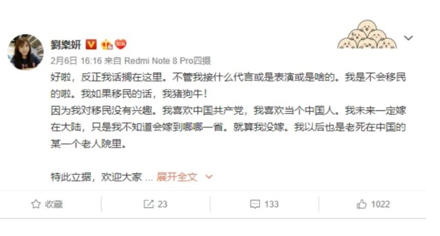 此次武漢肺炎爆發時,劉樂妍曾被抓包竟偷偷返台避難,狠狠打臉先前曾高呼「祖國(中國)是最安全」的她狠狠被自己打臉。許多中國網友知情後爆氣要她滾回台灣,永遠別回來中國。  劉樂妍事後在微博上發文寫下:「我放棄的是『台灣國籍』,不是台灣省籍,也不是台灣健保卡!」、「因為省籍跟健保卡,我要繼續留著,永遠噁心那些台獨,我要當他們背上的那根刺,喉嚨裡永遠咳不出來的那口痰!」  劉樂妍進一步表示,自己未來不論如何,都絕對不會移民,還要網友截圖她的貼文當作證據。此外,劉樂妍也藉機再次表明立場:「喜歡中國共產黨,我喜歡當中國人,未來一定嫁給大陸人」、「只是不知道會嫁到哪一省,就算沒有嫁,我以後也是會老死在中國的某個老人院裡的!」