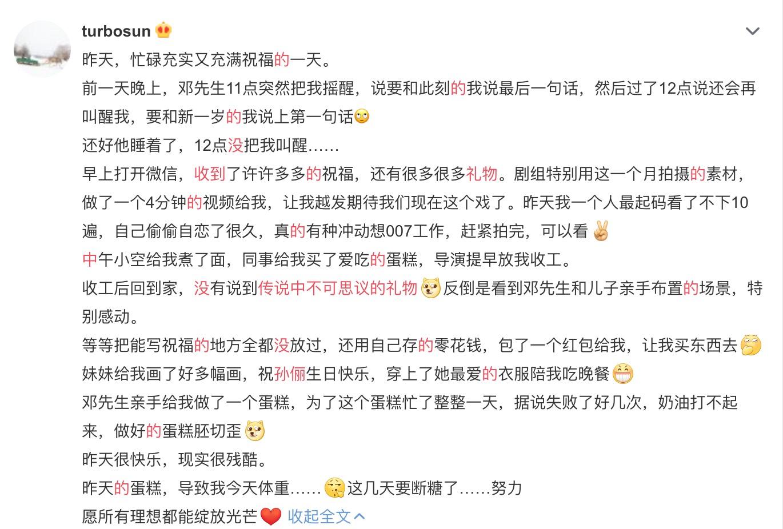 圖片來源/鄧超微博
