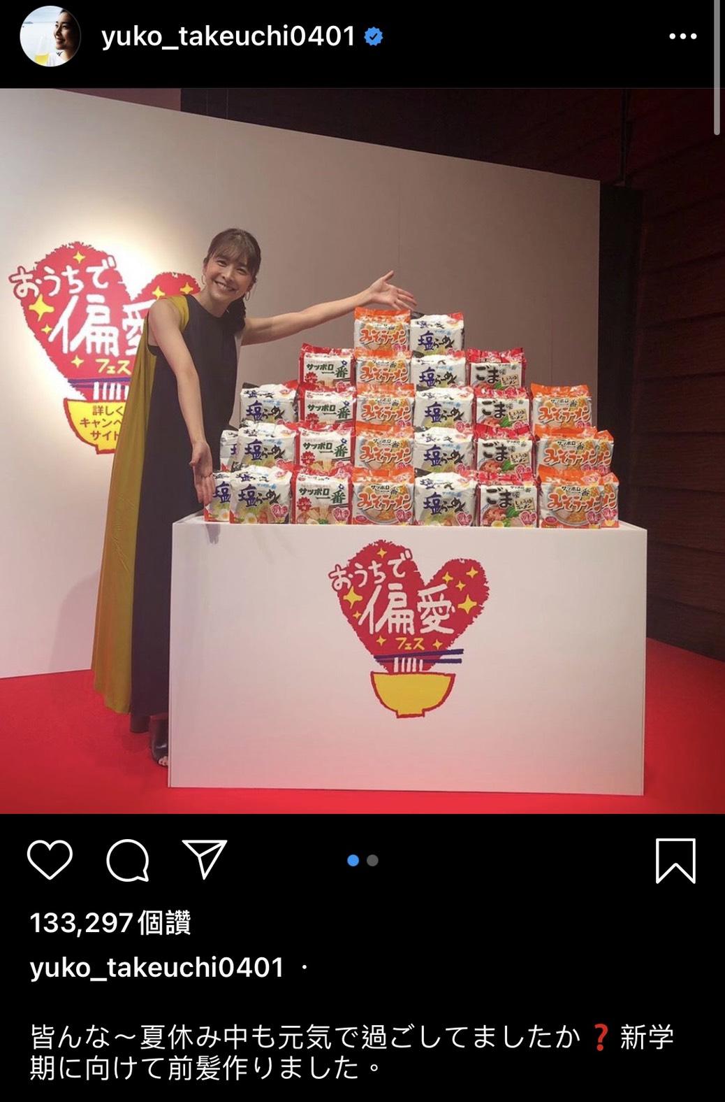 https://www.instagram.com/yuko_takeuchi0401/