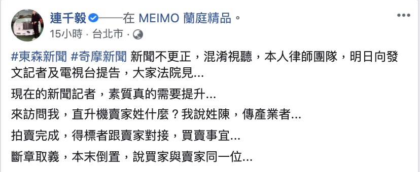 圖片來源/連千毅FB