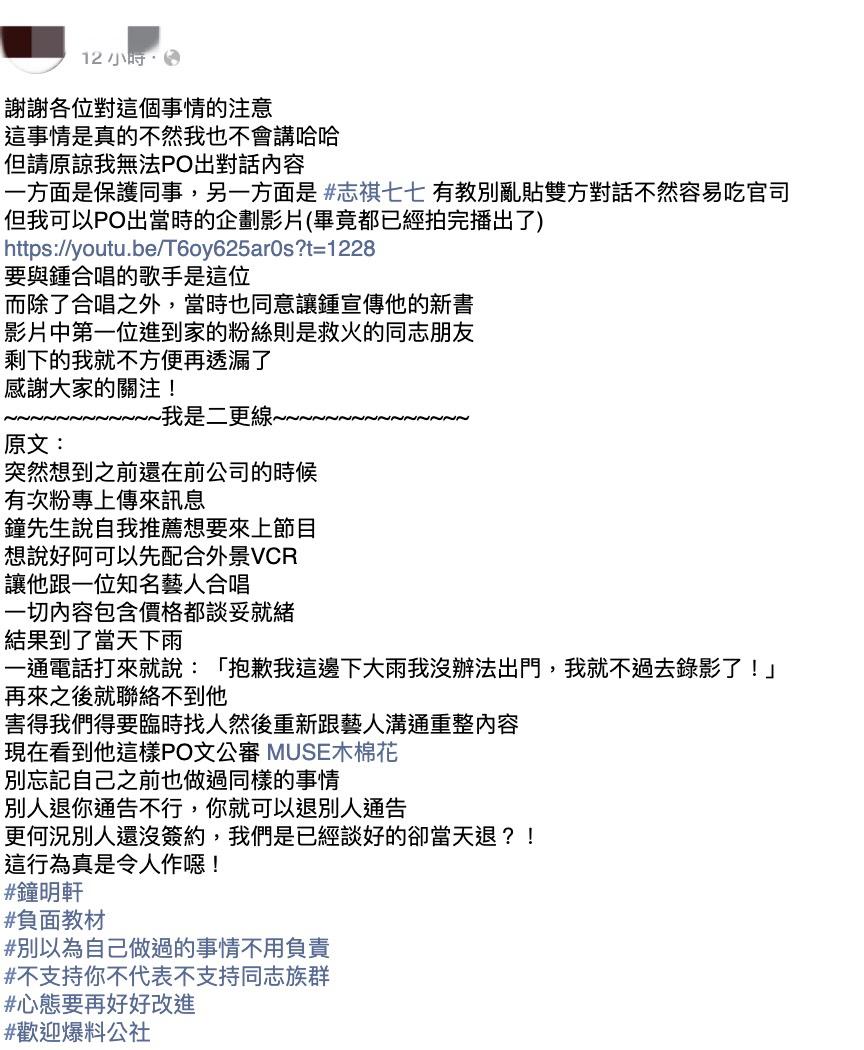 圖片來源/鍾明軒FB