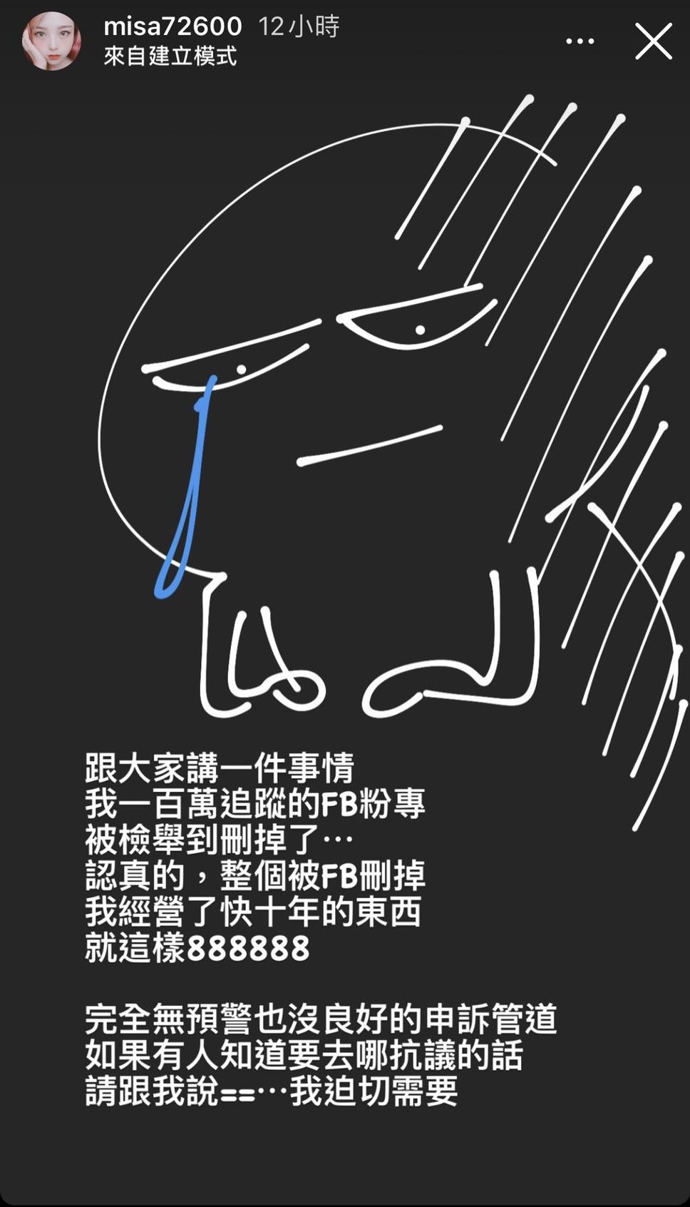 圖片來源/米砂IG