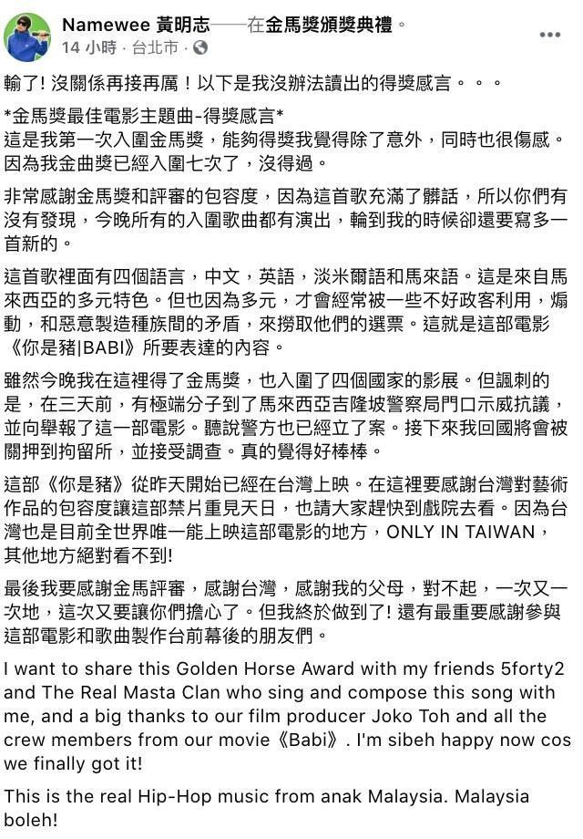 圖片來源/黃明志FB