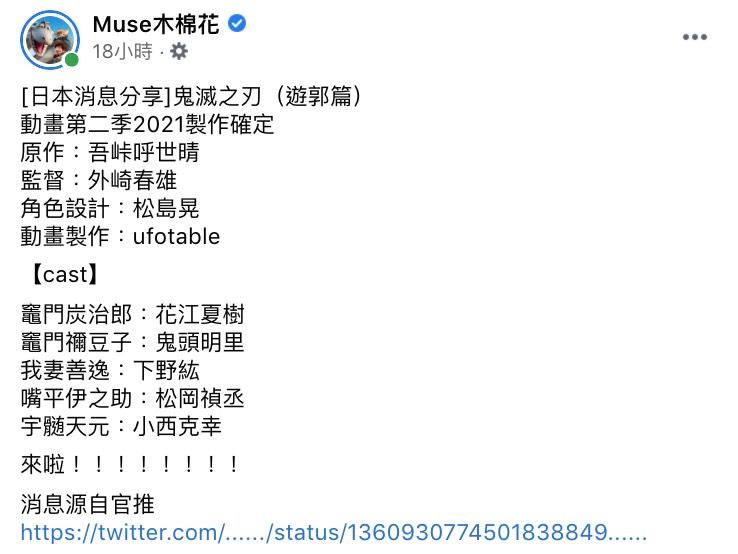 《鬼滅之刃劇場版-無限列車篇》在日本上映不到10天,就已衝至107億日圓的票房,堪稱日本影史上的奇蹟。鬼滅之刃的動畫更是紅遍全世界,而台灣正是除日本之外第二個上映的區域,讓台灣粉絲們相當激動。  雖然擁有超高人氣,但遺憾的是《鬼滅》才剛上映的前幾天,就不斷傳出民眾盜錄的消息,其中在西門町戲院更是直接當場抓住一名女大生,讓代理公司「木棉花」感到相當痛心。  除了再三呼籲外,「木棉花」也警告台灣民眾切勿再以身試法:「若再繼續抓到盜錄等行為,未來台灣民眾極有可能失去在電影院觀賞「動畫電影」或是其他動畫作品的機會。」 但昨日「木棉花」卻宣布了《鬼滅2 郭遊篇》已確定製作的好消息,除了公開製作團隊外,聲優的部分也是大家所熟悉的班人馬。其中釋出的海報封面人物是「音柱」也立刻引發熱議,許多人猜測第二季的主角應該就是他了。  雖然目前官方活動網站的部分,僅限「日本地區」觀看,但想搶先一探究竟的粉絲們,也可以到Twitter上從日本網友的分享貼文中,看到更多詳細資訊以及預告。