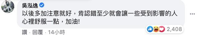 圖片來源/罔腰FB