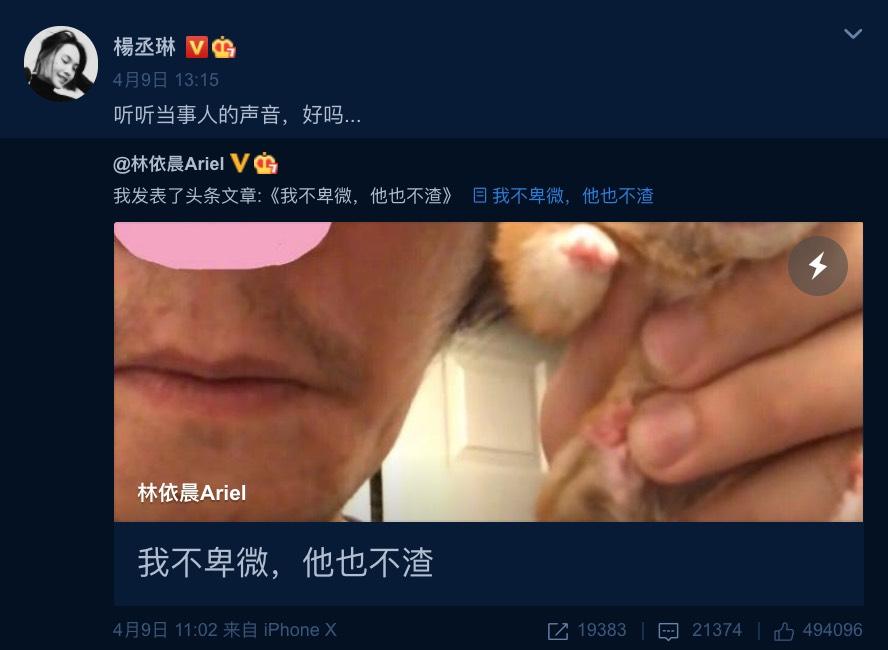 圖片來源/林依晨微博