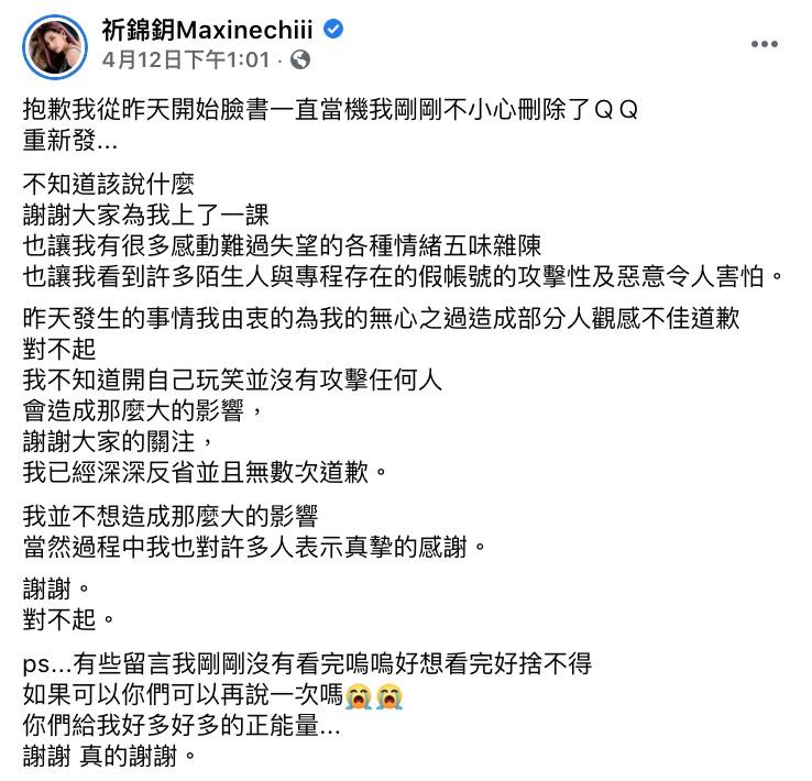 圖片來源/祈錦鈅FB