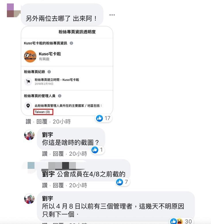 圖片來源/劉宇(四叉貓)FB