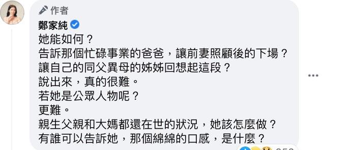 圖片來源/雞排妹FB